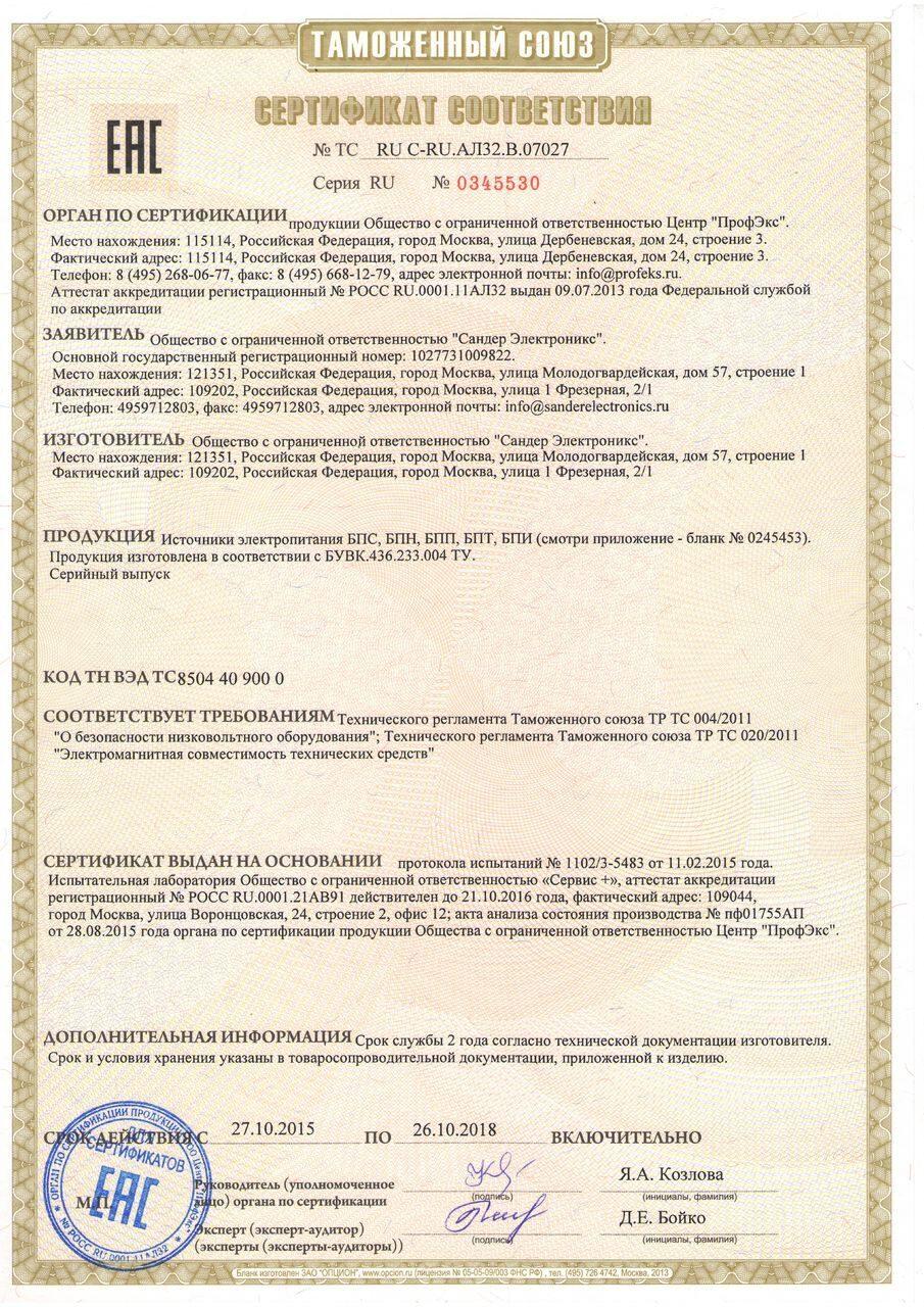 сертификат 20150001